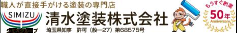 清水塗装株式会社