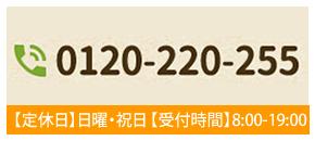 0120-220-255 【定休日】 日曜・祝日  【受付時間】 8:00~19:00