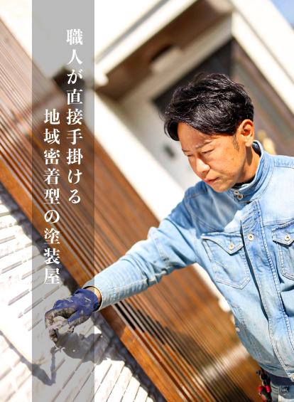外壁塗装・屋根塗装・防水工事 地域の皆さまから愛される塗装屋さん